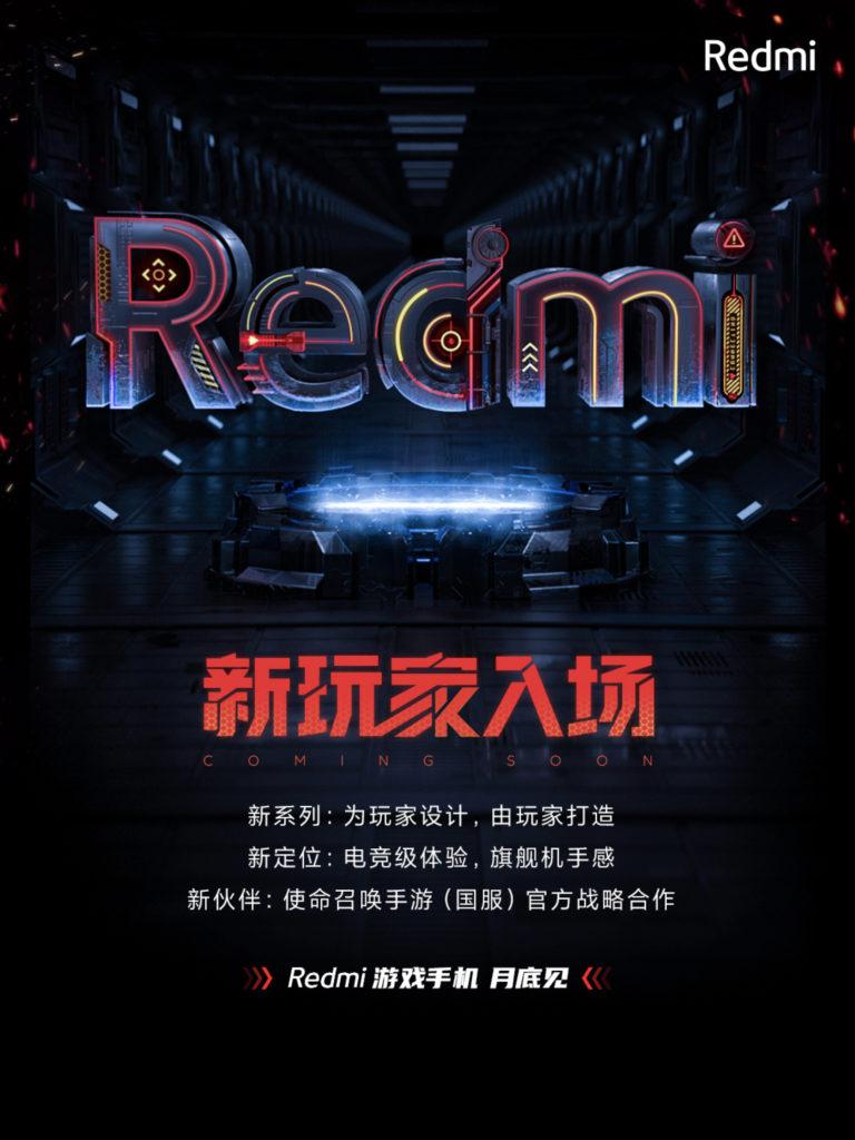 Telefon pintar gaming Redmi akan dilancarkan bulan ini 3